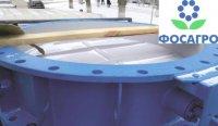 Поставка дроссельных клапанов для АНОФ-3 холдинга «Фосагро»