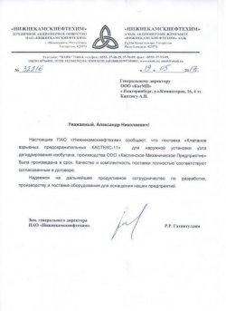 ПАО «Нижнекамскнефтехим»